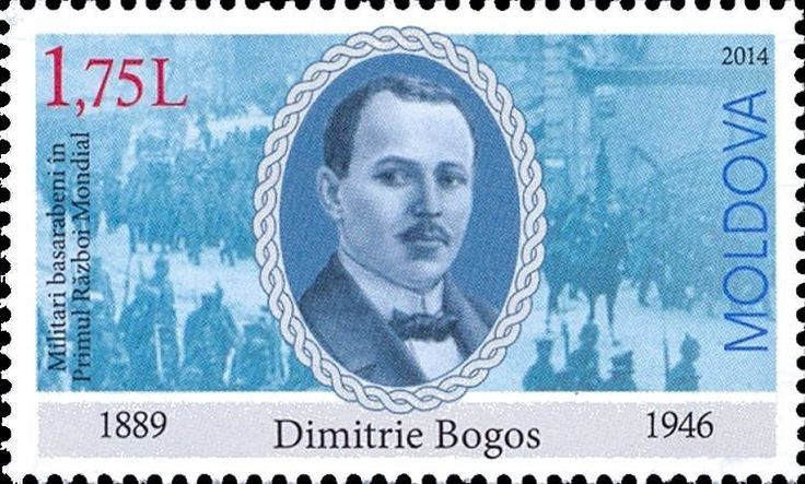 Moldova Postage Stamps (Commemorative) 2014 № 889   Dimitrie Bogos (1889-1946)   Issue: Bessarabian Soldiers of the First World War