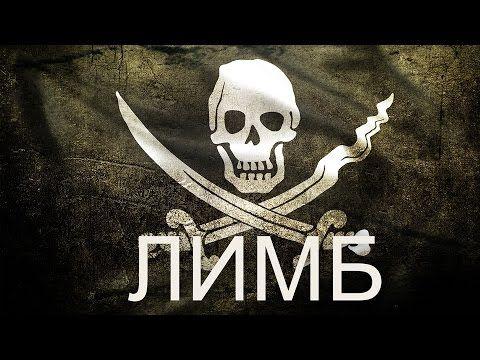 Лимб 14. Пираты Карибского моря. Капитан Морган.
