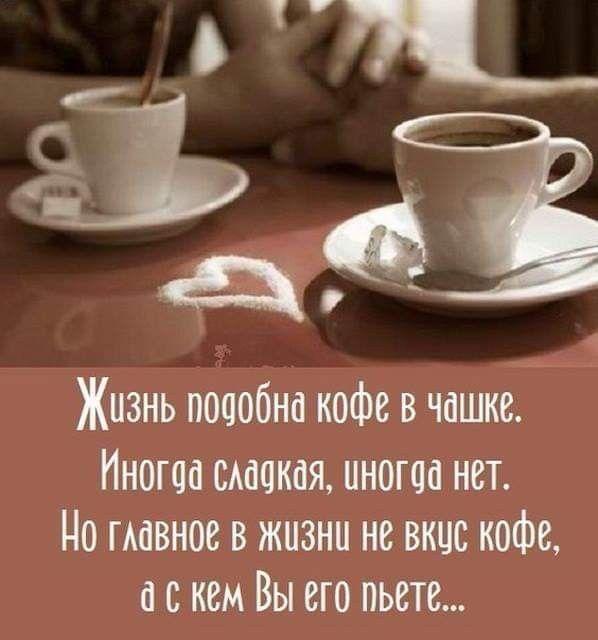 списках без меня не пейте кофе картинки век