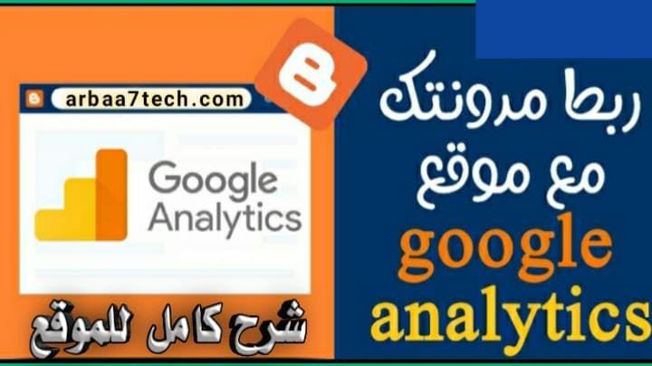 مدونة المعلوميات إنشاء حساب في غوغل أناليتكس Google Analytics شرح Google Google Analytics Analytics