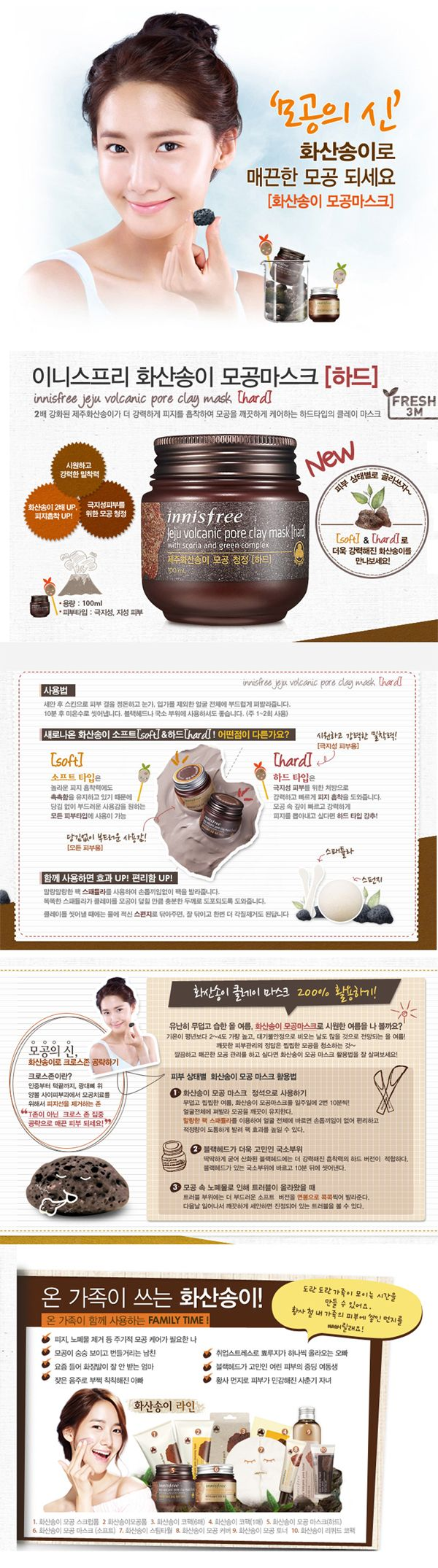 [Innisfree] Jeju Volcanic Pore Clay Mask (Hard)