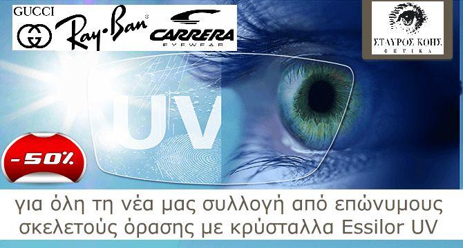 SALES 50% στο κατάστημα Kois-Optics
