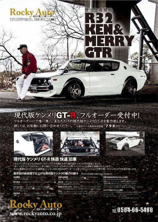 平成版ケンメリGT-R製品車完成です。どこから見てもケンメリGT-R KPGC110 |RockyAuto Blog