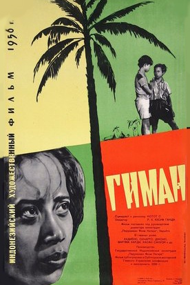 1956 Indonesian Arts Film