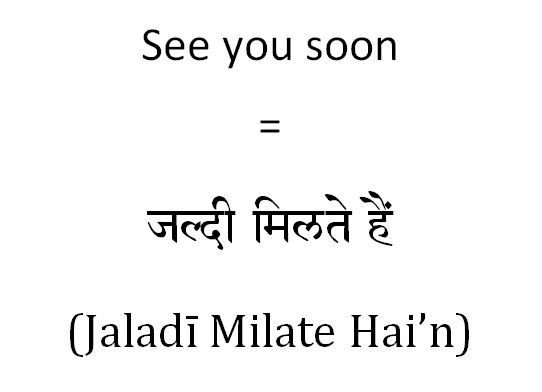 How to say 'see you soon' in Hindi (2)