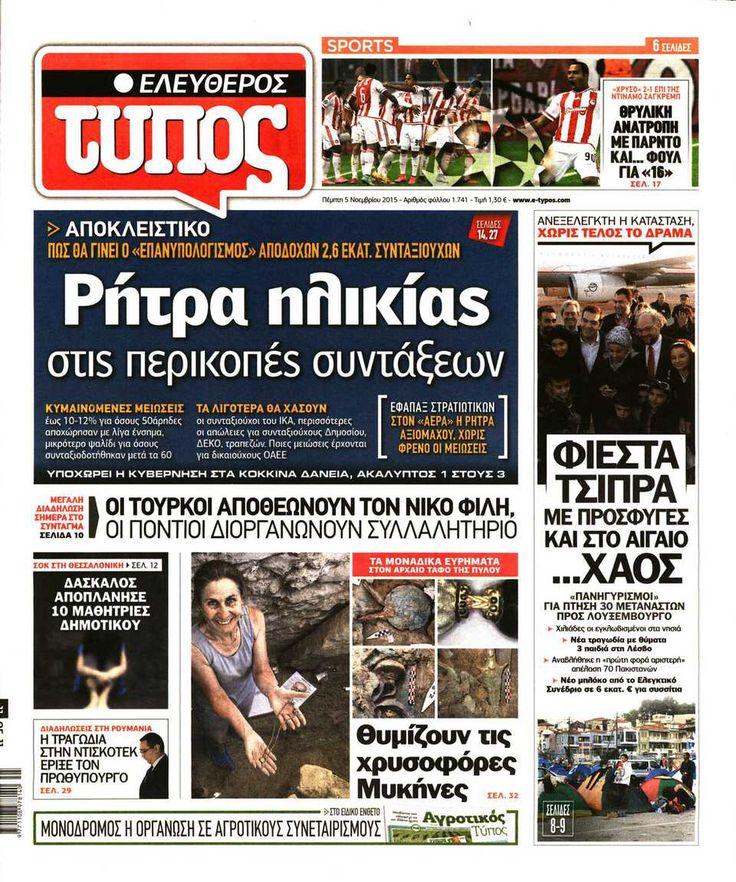 Εφημερίδα ΕΛΕΥΘΕΡΟΣ ΤΥΠΟΣ - Πέμπτη, 05 Νοεμβρίου 2015