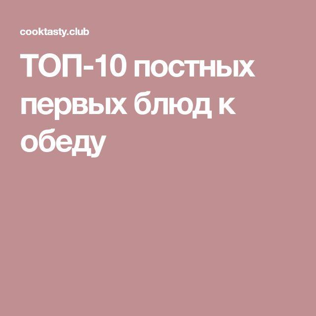 ТОП-10 постных первых блюд к обеду