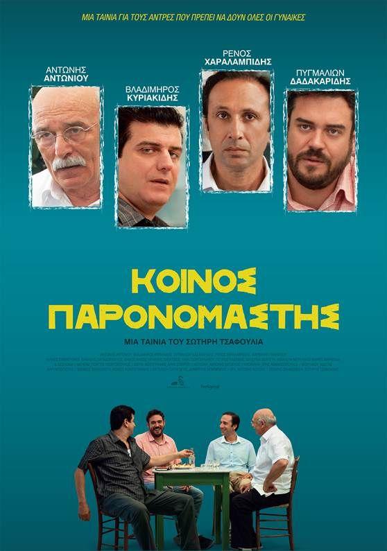 Κοινός Παρονομαστής – 11 Δεκεμβρίου στους κινηματογράφους (Trailer)
