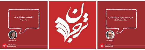ایجاد ارتباط بین اندیشمندان جریان های فکری و نظری مهم دنیا با فارسی زبانان از طریق ترجمه و تحلیل نوشته ها و کتب آن هاست