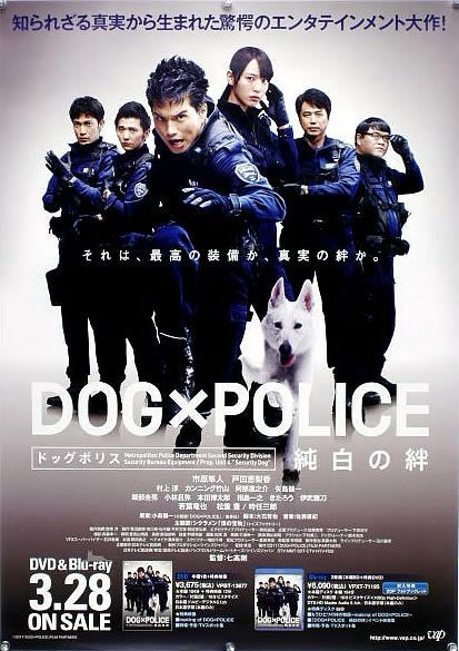 DOG×POLICE 市原隼人 戸田恵梨香 B2ポスター (1F15014)_画像1