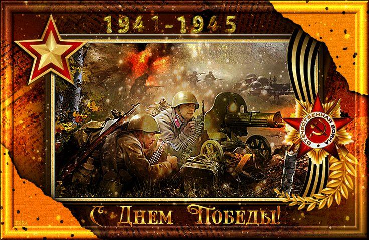 Поздравляем С Праздником Великой Победы !