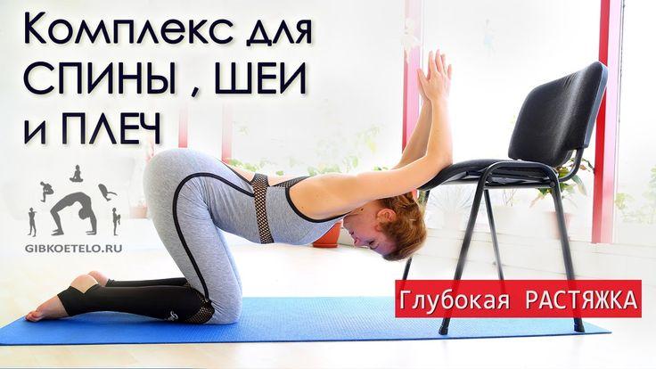 Мягкая ГЛУБОКАЯ РАСТЯЖКА / Упражнения для верхней части спины и плеч / У...