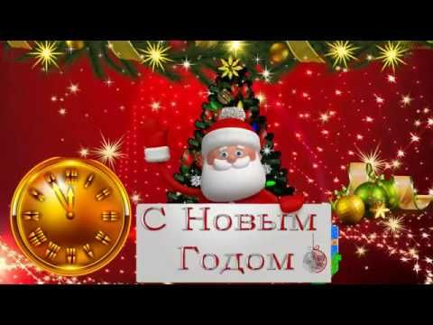 Веселое поздравление с Новым годом