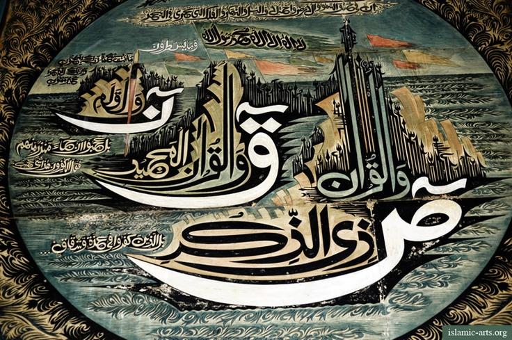 Sadequain's (a self made, self taught artist) calligraphy at Lahore Museum, Pakistan.