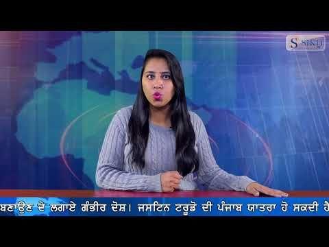 Sikh TV Punjabi News Bulletin 04/02/2018