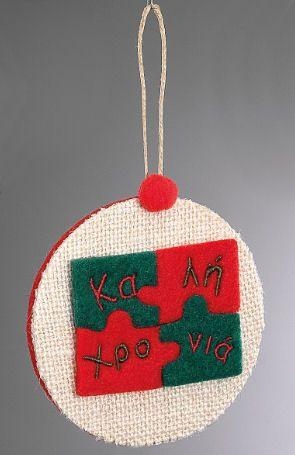www.mpomponieres.gr Χριστουγεννιάτικο κρεμαστό στολίδι για το δέντρο σας φτιαγμένο από λινάτσα και τσόχα διακοσμημένο με δίχρωμο παζλ σε κόκκινο και πράσινο χρώμα όπου πάνω στο κάθε κομμάτι του είναι κεντημένο μέρος της ευχής καλή χρονιά. Όλα τα χριστουγεννιάτικα προϊόντα μας είναι χειροποίητα ελληνικής κατασκευής. http://www.mpomponieres.gr/xristougienatika/xristougenniatiko-kremasto-stolidi-me-pazl.html #burlap #christmas #ornament #felt #stolidia #xristougenniatika
