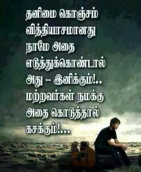 Tamil Poems On Self Confidence