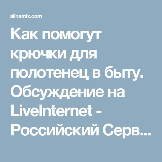 Как помогут крючки для полотенец в быту. Обсуждение на LiveInternet - Российский Сервис Онлайн-Дневников