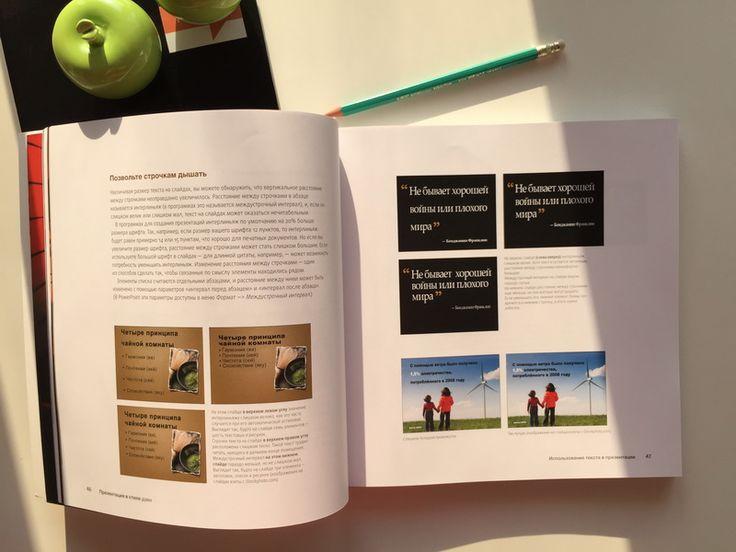 Книга «Презентация в стиле дзен» -