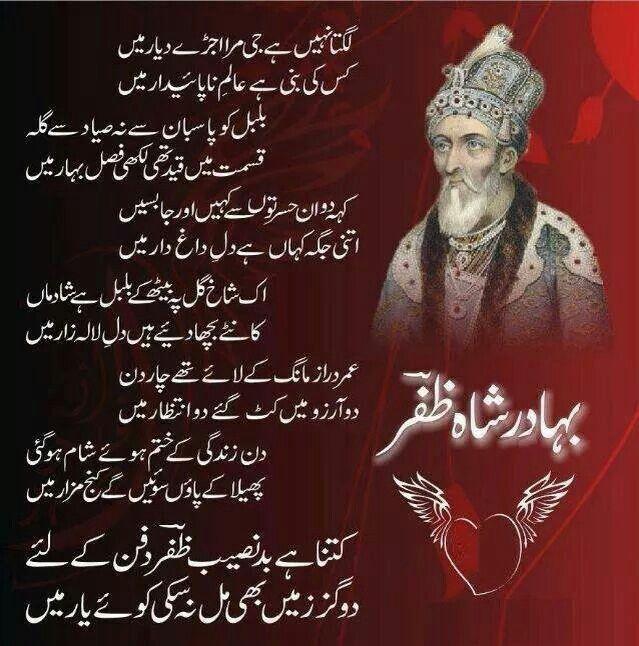 bahader shah zafer