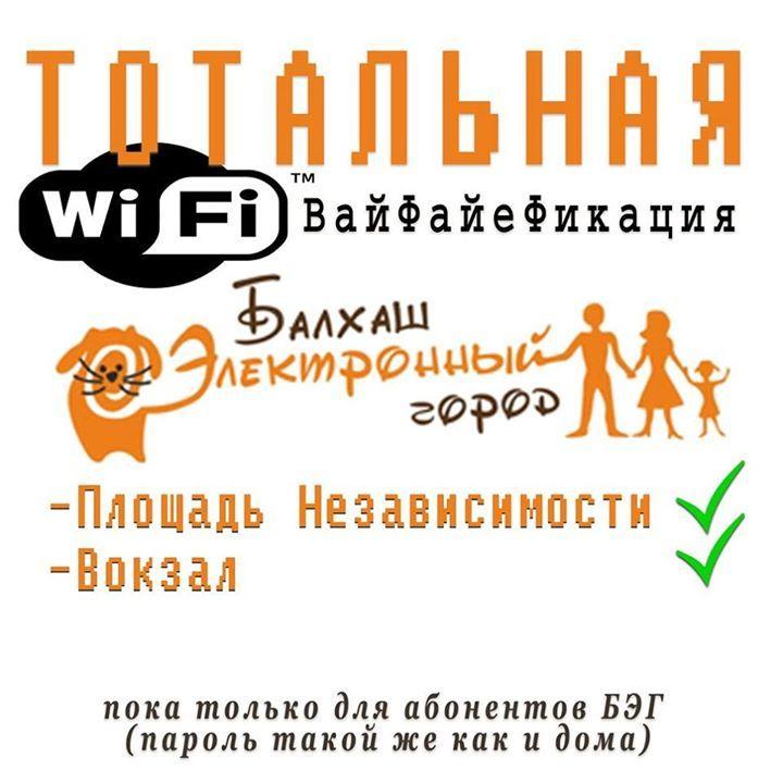 """Тотальная ВайФайеФикация!!! """"Балхаш - Электронный город"""" - Интернет от 1350 тг до 100Мб/с Wi-Fi роутер беЗплатно! ЦТВ более 120 каналов! Подключи по адресу Ленина 33А. тел. 7-999-7  #ria4ayka #4ayka #Балхаш #реклама - http://ift.tt/1HQJd81"""