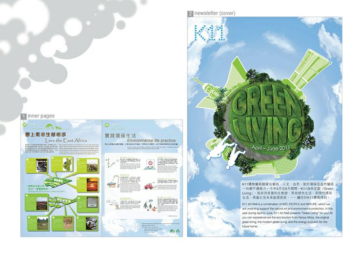 2D > Graphic > K11 Job Nature: Newsletter Design