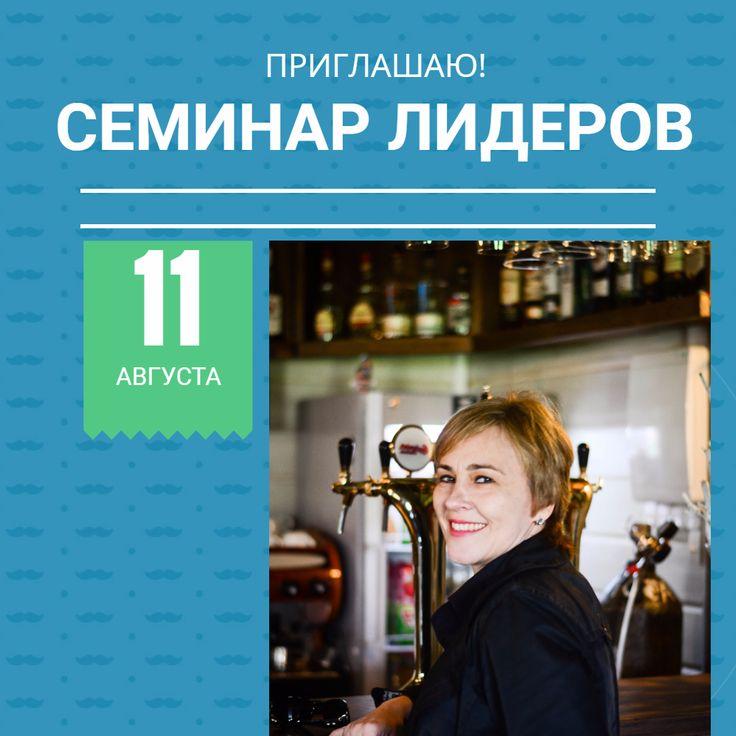 КАК ПРОДАВАТЬ НЕ ПРОДАВАЯ?  ЧТО ЕСЛИ У ВАС НЕ ПОЛУЧИЛОСЬ ЗАРАБОТАТЬ В МЛМ?  Ответы завтра в 11:00 по Москве. Пишите в личку: Хочу семинар!  #работадома #работадлястудентов #бизнес #работавсети #работавинтернете #инстамама #работаюдома #безвложений