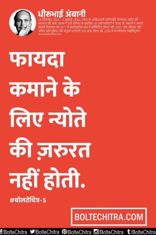 Dhirubhai Ambani Quotes in Hindi Part 5