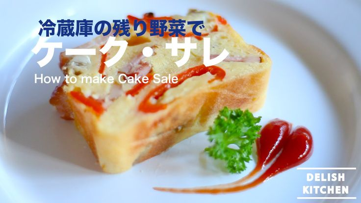 CAKE SALE, 冷蔵庫の残り野菜で!ケーク・サレの作り方 (hot cake mix, powder cheese, mushroom, red bell pepper, bacon)