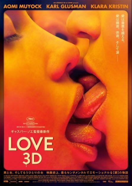 """写真ニュース(1/2): カンヌを""""愛""""と熱狂の渦に巻き込んだ3Dで描くリアルな『LOVE』公開決定‐フランスの鬼才ギャスパー・ノエ監督が3Dで愛と性にまつわる究極の物語を描き、2015年のカンヌ国際映画祭で熱狂を呼んだ『LOVE【3D】』の日本公開が、4月1日"""