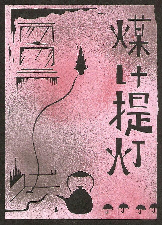 煤け提灯(すすけぢょうちん) - 田中良平 切り絵・切り紙制作所