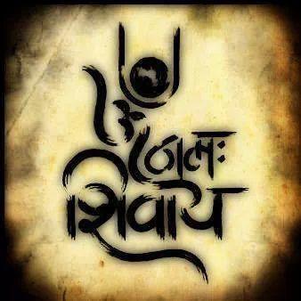 Om Namah Shivaya - The Truth !