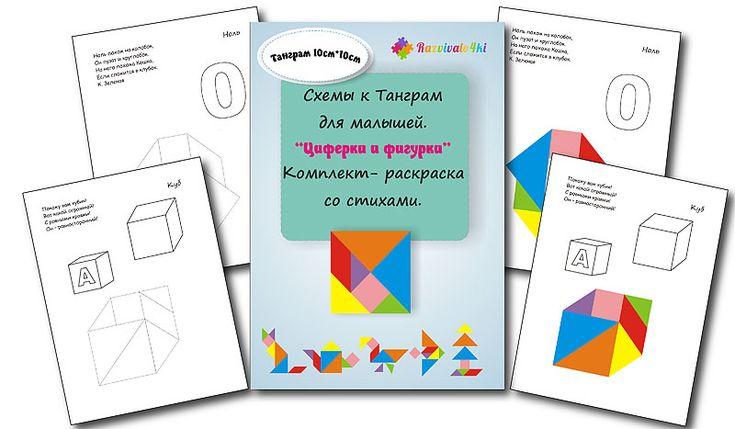 Схемы к танграм для наложения. Комплект-раскраска  со стихами  «Циферки и фигурки» подойдет детям от 1,8 лет.