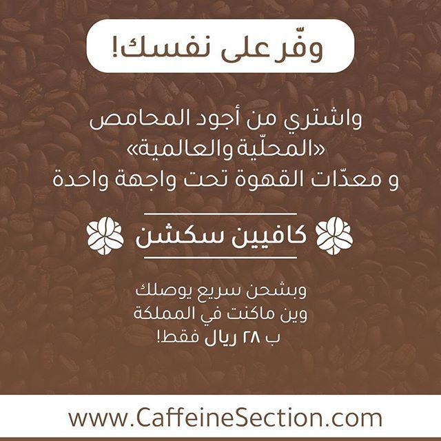 Www Caffeinesection Com كوفي بن قهوة الصباح قهوة المساء قهوة مختصه قهوة وكتاب قهوة باردة قهوة ساخنة Caffeine Novelty Novelty Sign