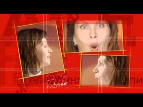 Гимнастика для лица от морщин, или как в 50 выглядеть на 35 - YouTube