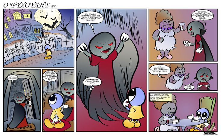 psihoulis  a weekly greek comic strip of jimmis papadopoulos