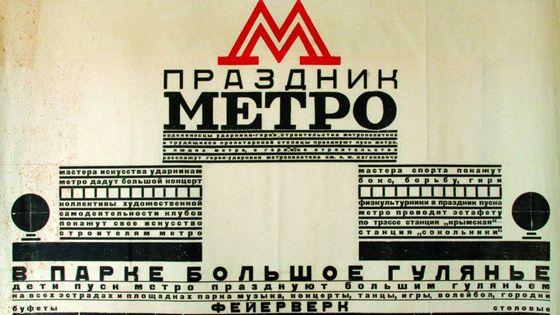 Афиша праздника в честь пуска станции метро «Сокольники». 1935