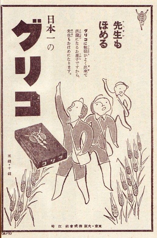 「少年倶楽部」 昭和8年6月号から グリコ 先生もほめる?日本一のグリコ http://blogs.c.yimg.jp/res/blog-14-66/kemukemu23611/folder/1534423/00/28885900/img