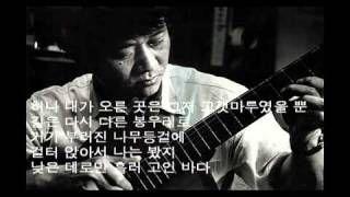 김민기-봉우리 (가사수록) - YouTube