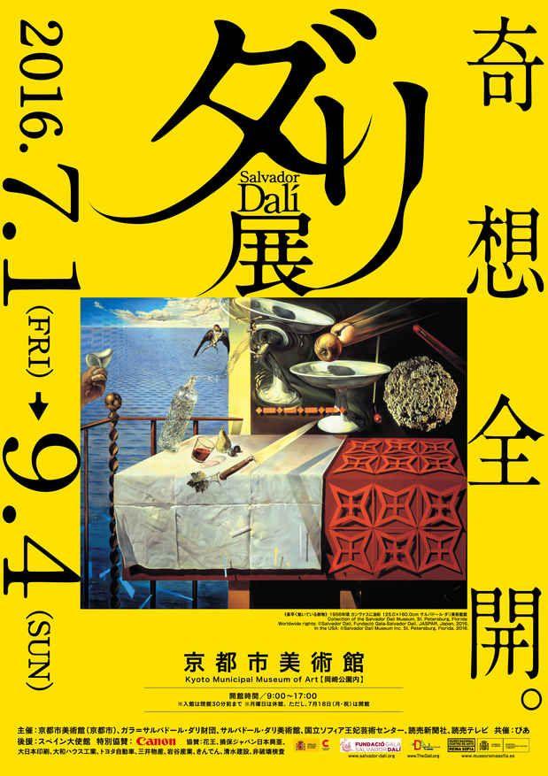 2016年07月01日 9:00 ~ 2016年09月04日 17:00  毎週月曜日休館  ※7月18日は開館、入館は閉館の30分前まで - 京都市美術館
