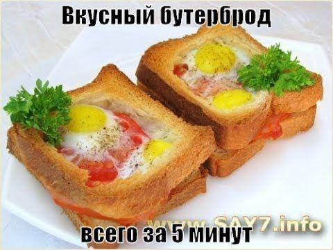 Горячий бутерброд за 5 минут.
