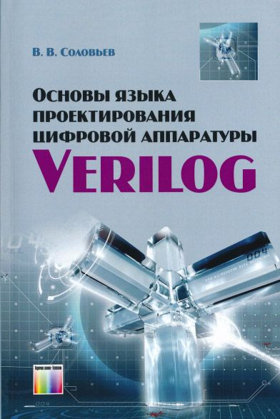 В.В. Соловьев. Основы языка проектирования цифровой аппаратуры Verilog