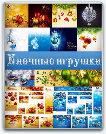 Векторный клипарт - Елочные игрушки / New Year Tree Balls (EPS)