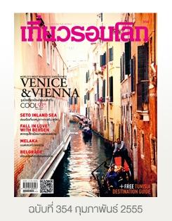 เที่ยวรอบโลก Magazine