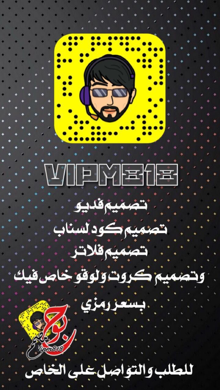 Pin By Mohamed On سناب شات Snapchat Screenshot Enamel Pins Snapchat