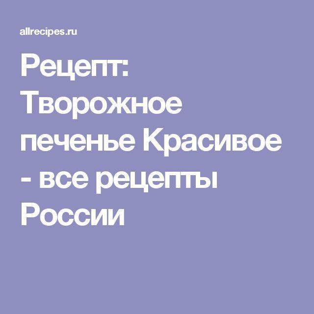 Рецепт: Творожное печенье Красивое - все рецепты России