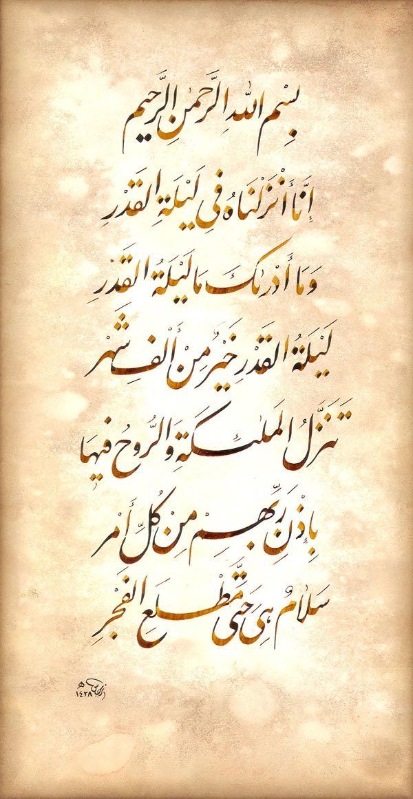 sura al Qadr  الخطاطة نرجس نور الدين