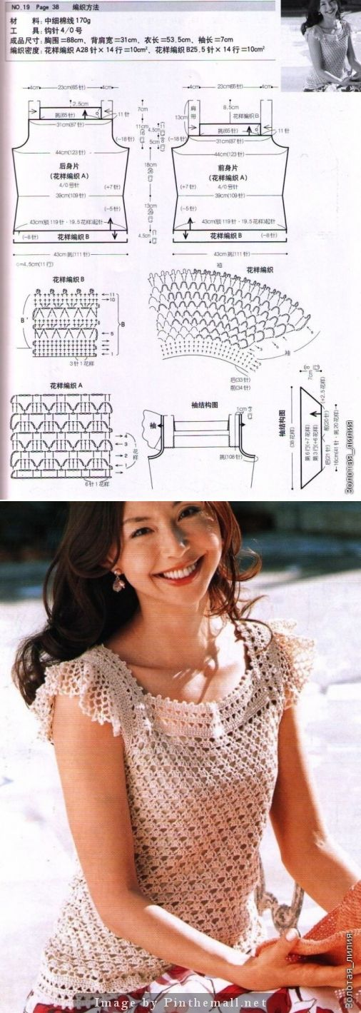 Pretty crochet lace top ~~ http://www.liveinternet.ru/users/3866265/post166970204/