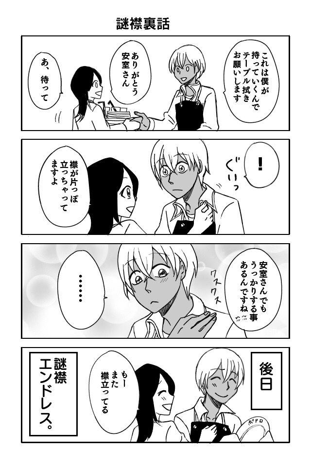 Detective Conan 名探偵コナン Amuro and Azusa 安室透&榎本梓