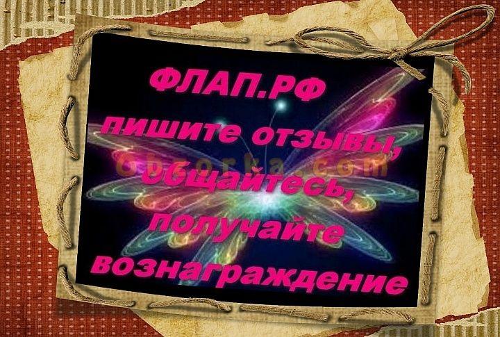 ФЛАП.РФ - сайт для общения, с элементами поощрения